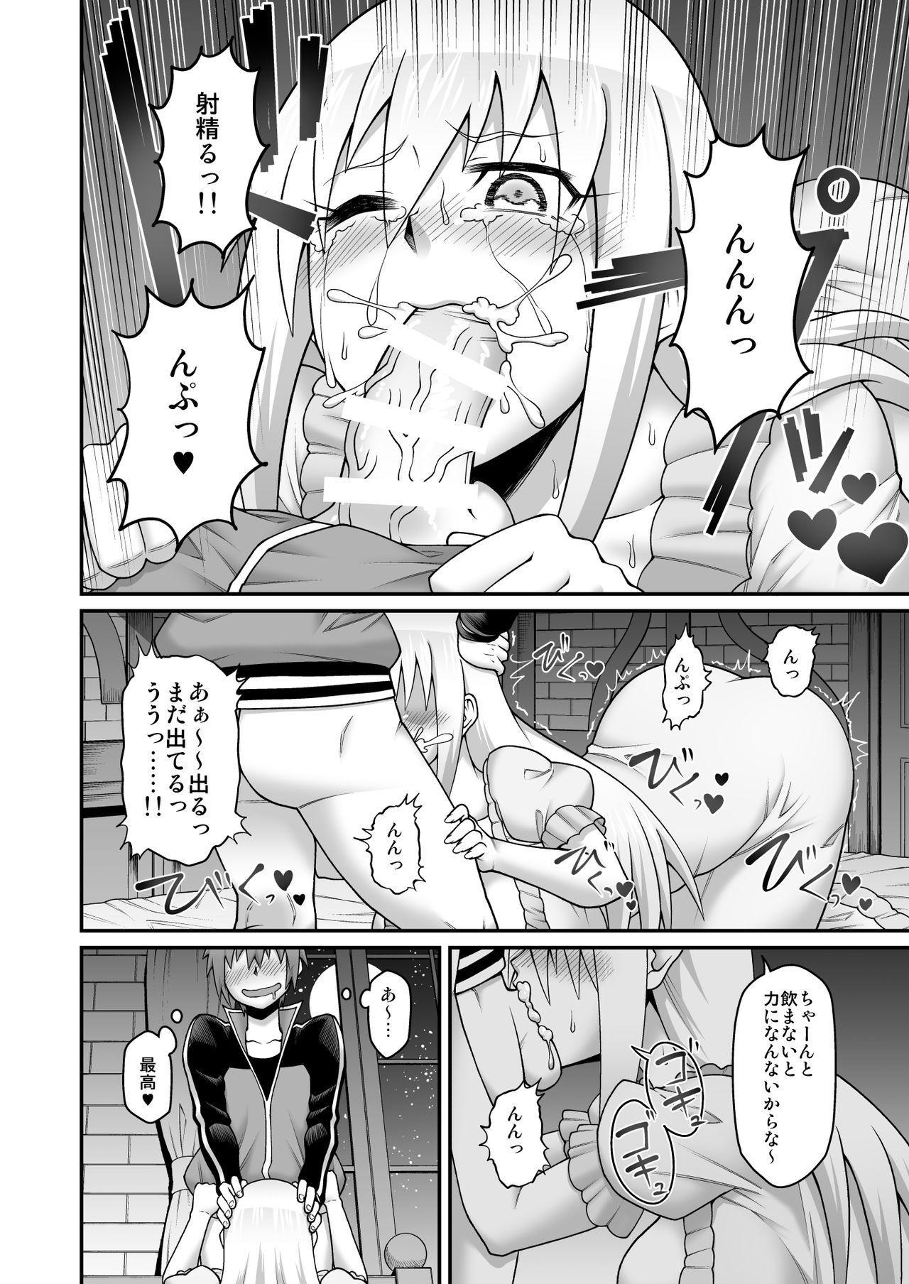 Kono Dame Kishi ni Seiken o!! 14