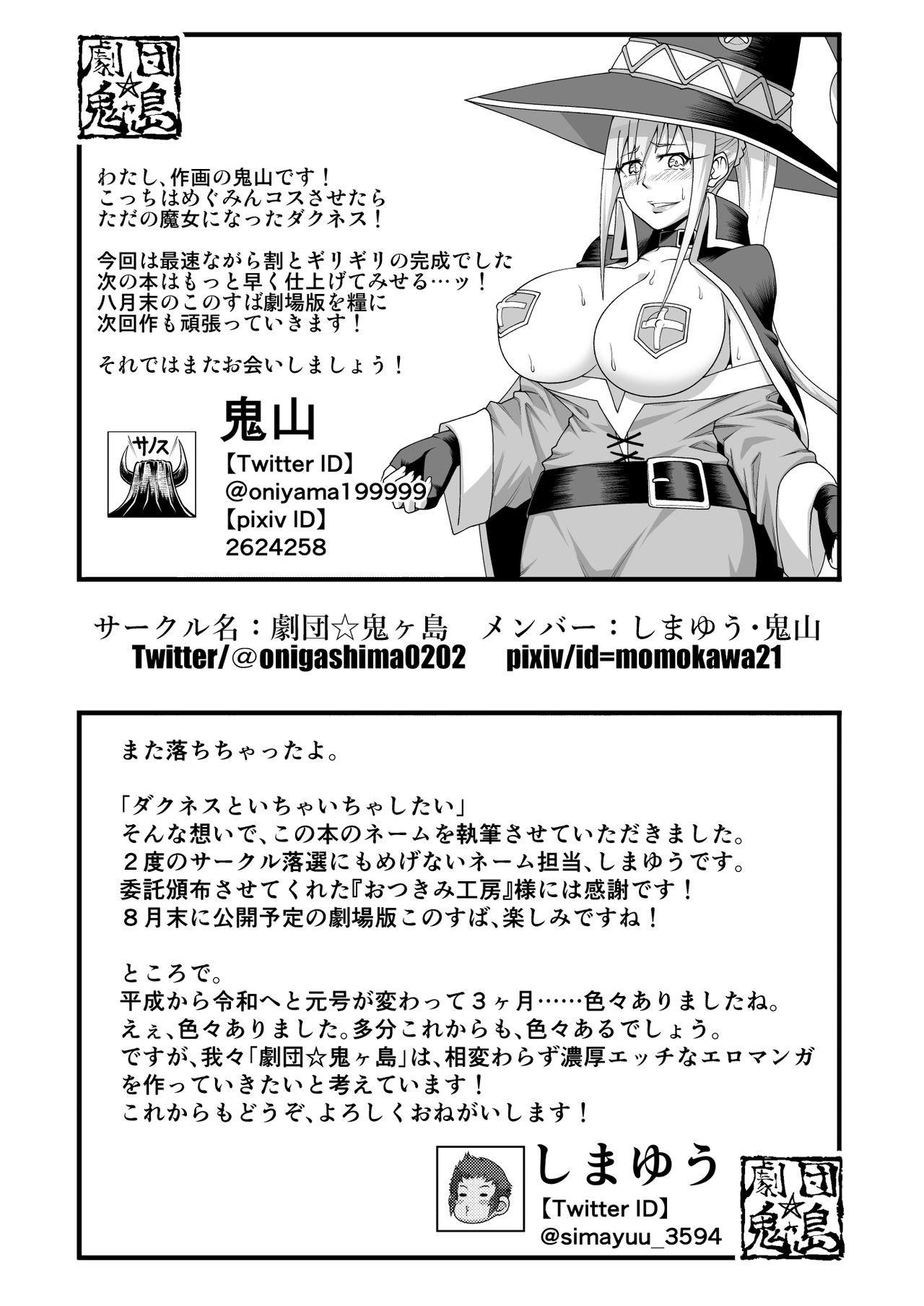 Kono Dame Kishi ni Seiken o!! 31