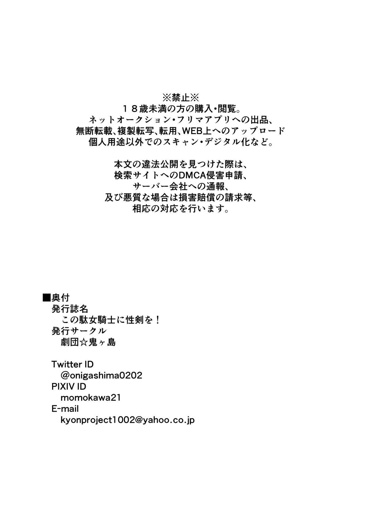 Kono Dame Kishi ni Seiken o!! 32