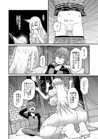 Kono Dame Kishi ni Seiken o!! 5