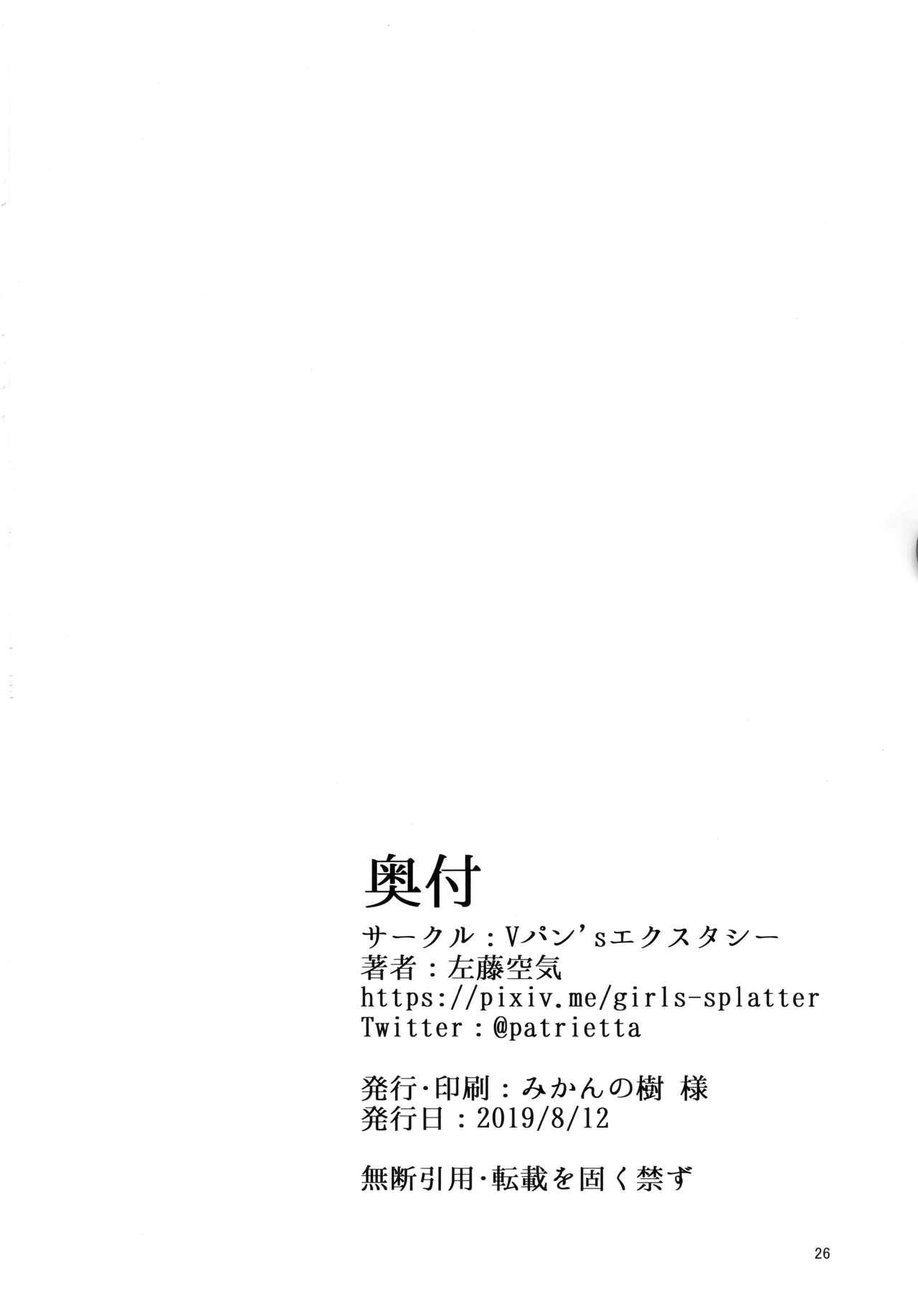 Ashu Jikan Shinden Chaldea 25