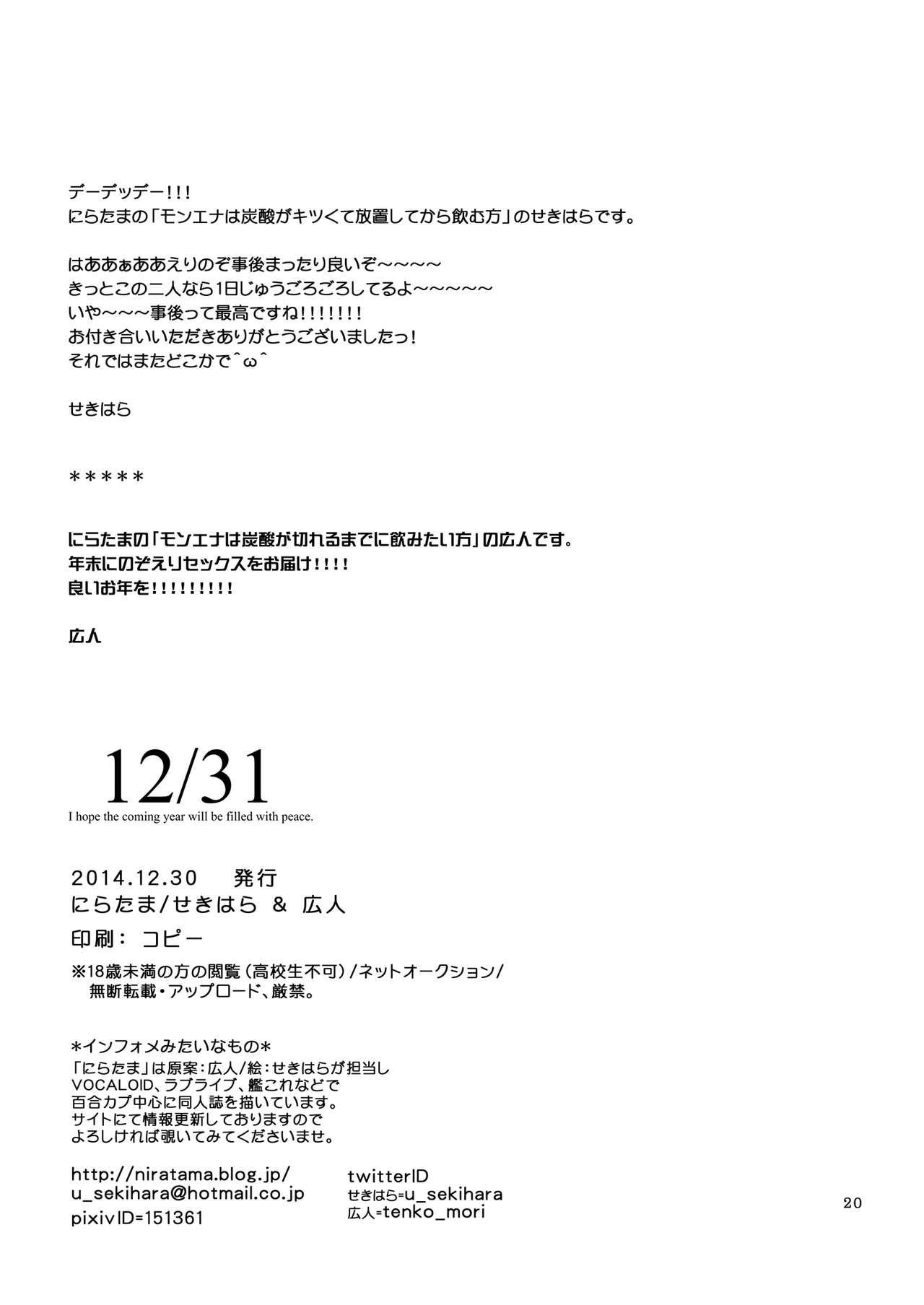 12/31 19
