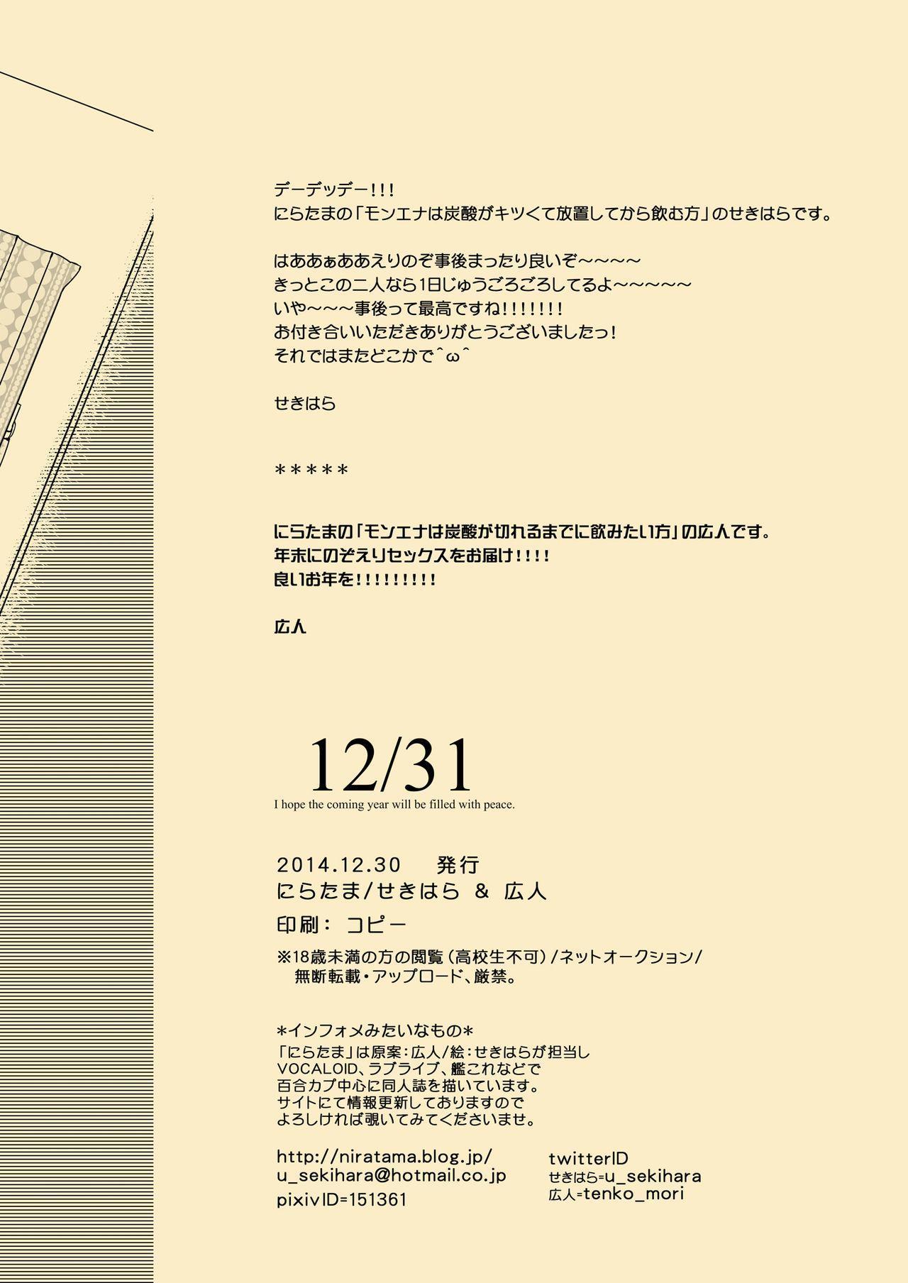 12/31 21