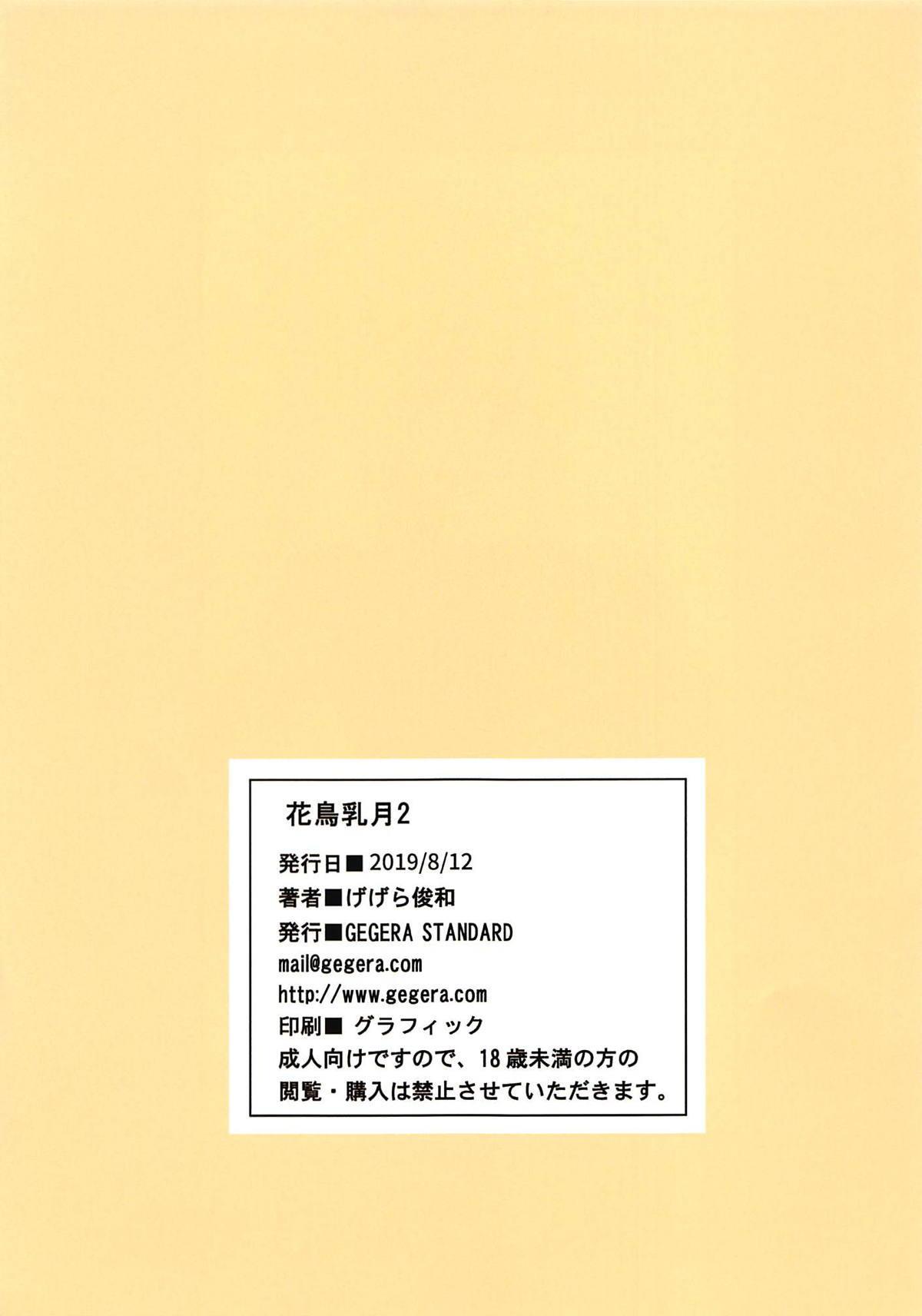 Kachou Nyuugetsu 2 13
