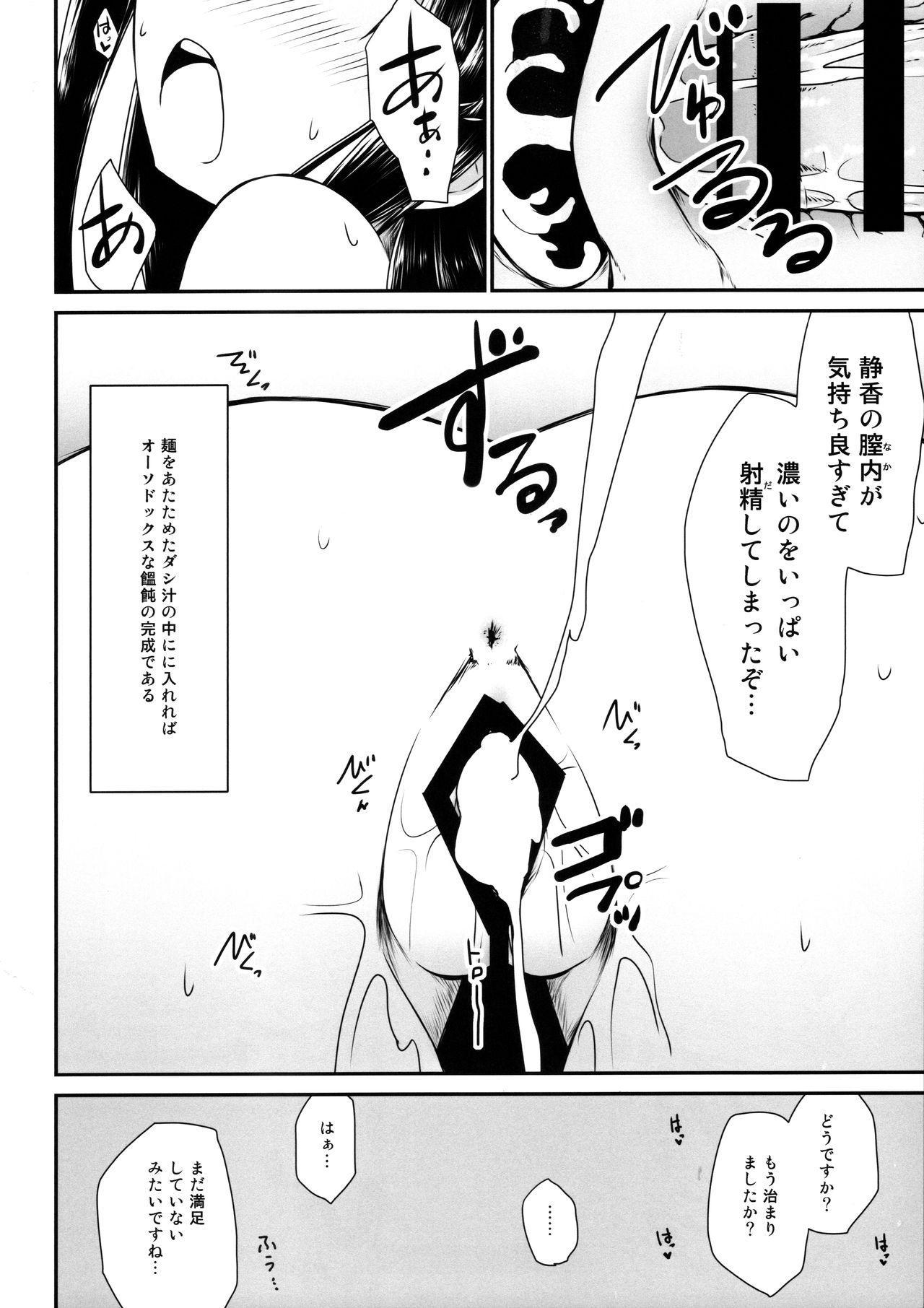 Udon no tsukurikata 18