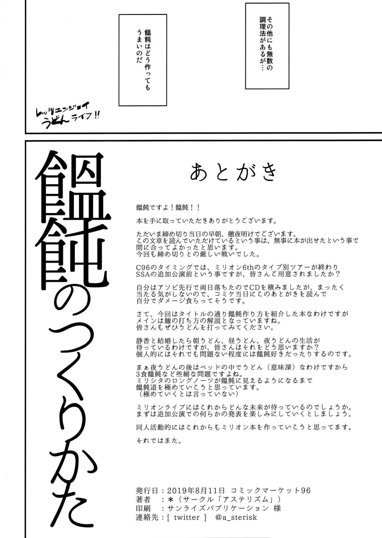 Udon no tsukurikata 20