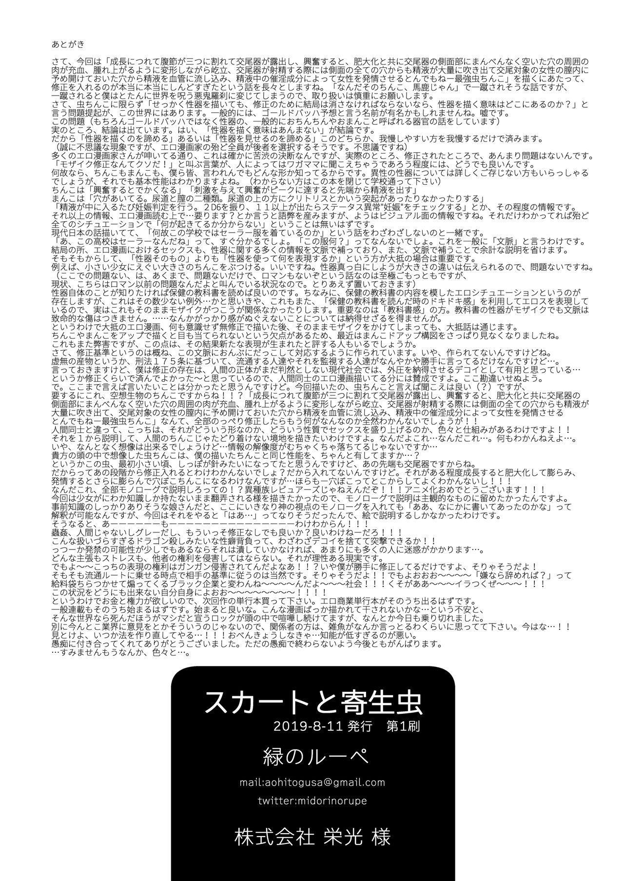 Skirt to Kiseichuu 40