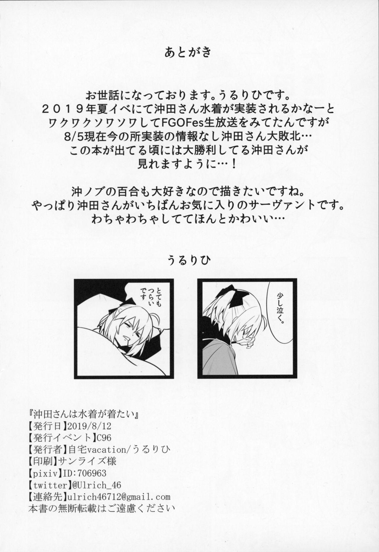 Okita-san wa Mizugi ga Kitai 24