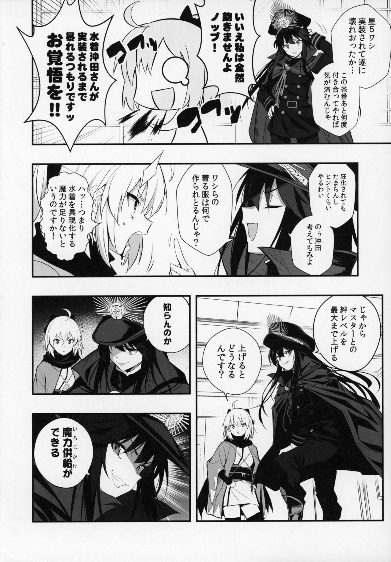 Okita-san wa Mizugi ga Kitai 2
