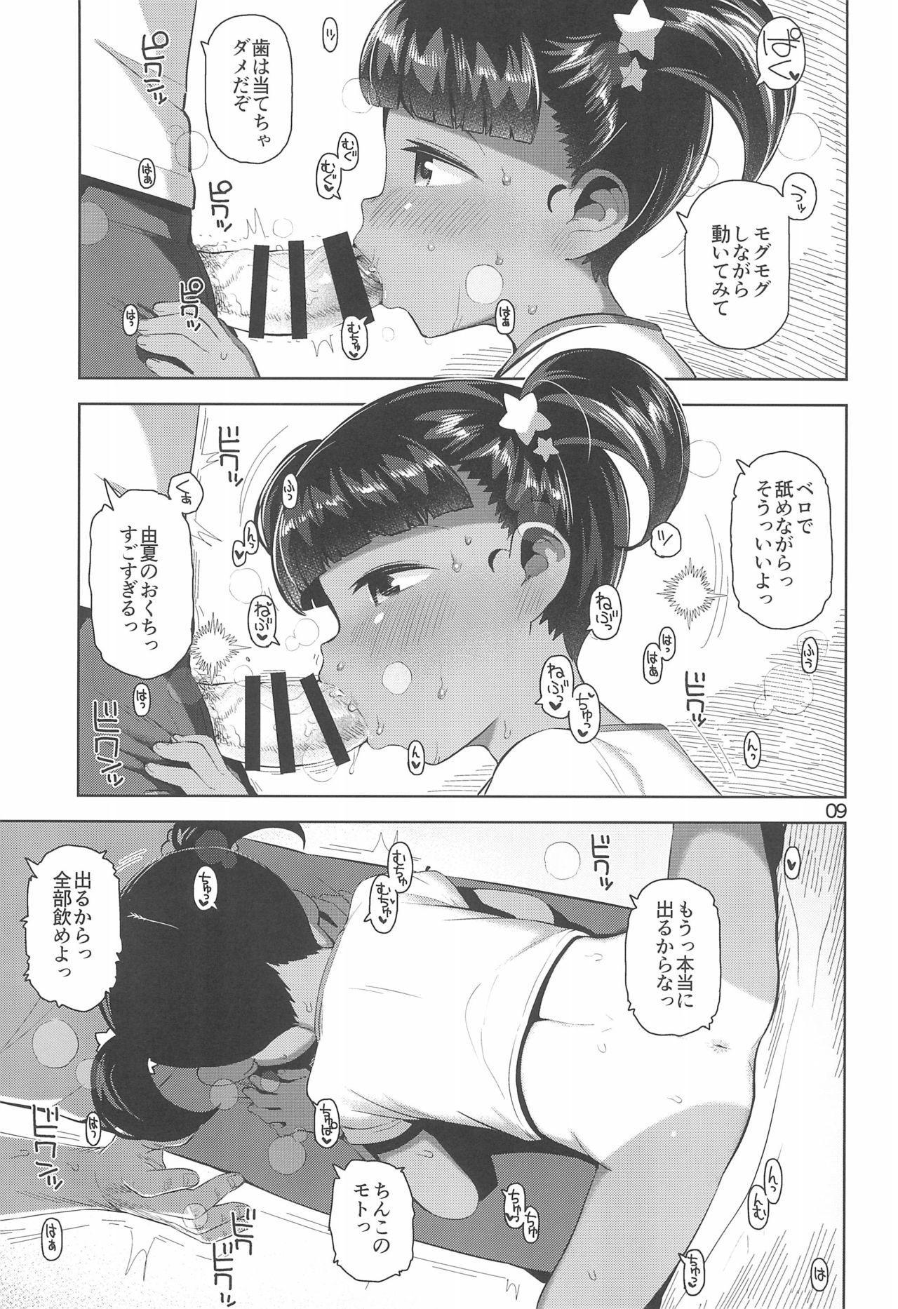 Yuka-chan no Naisho 10