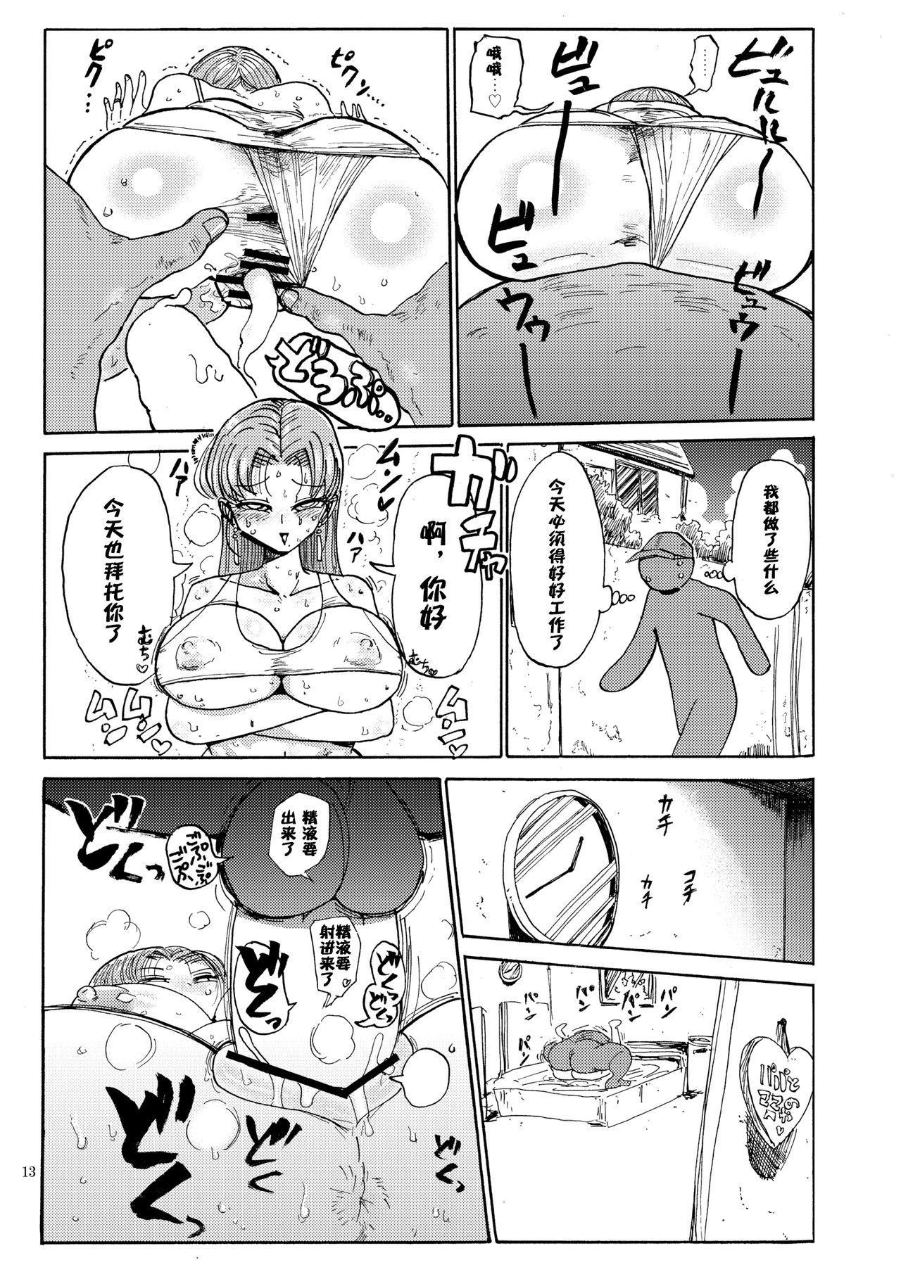 Nandemo Chousa Shoujo no Doujinshi ga Deta? Wakarimashita Chousa Shimasu 12