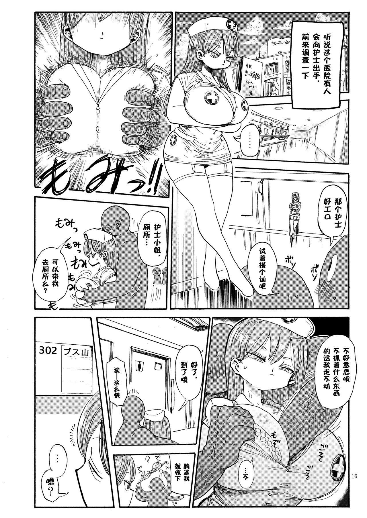 Nandemo Chousa Shoujo no Doujinshi ga Deta? Wakarimashita Chousa Shimasu 15