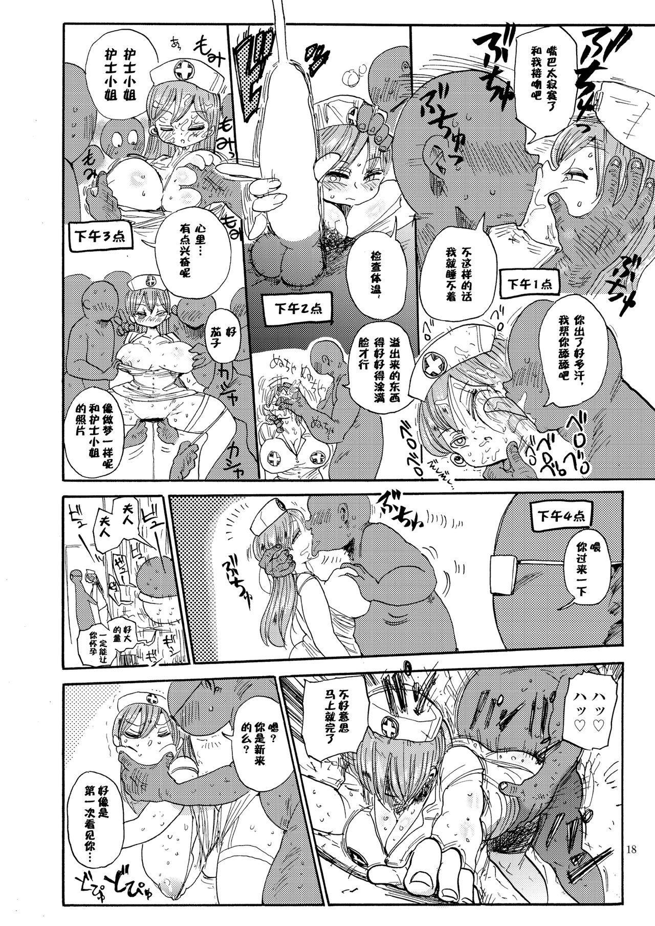 Nandemo Chousa Shoujo no Doujinshi ga Deta? Wakarimashita Chousa Shimasu 17