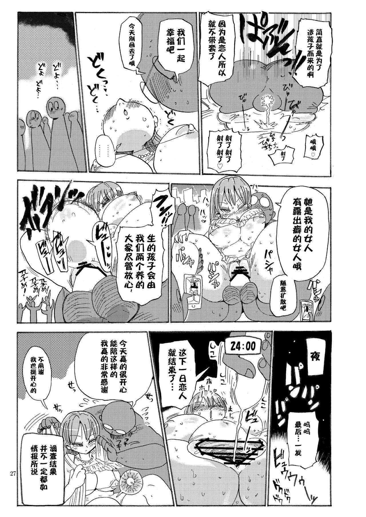 Nandemo Chousa Shoujo no Doujinshi ga Deta? Wakarimashita Chousa Shimasu 26