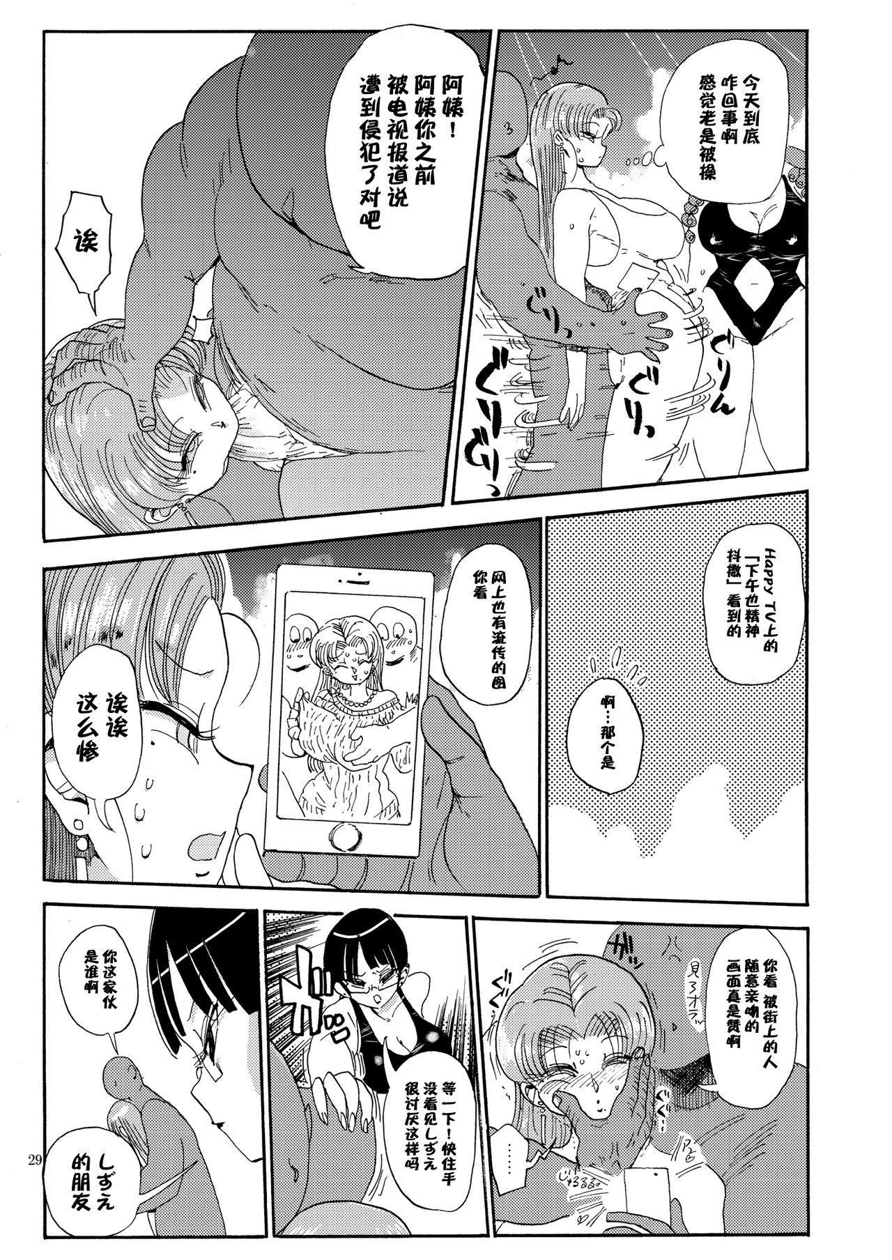 Nandemo Chousa Shoujo no Doujinshi ga Deta? Wakarimashita Chousa Shimasu 28