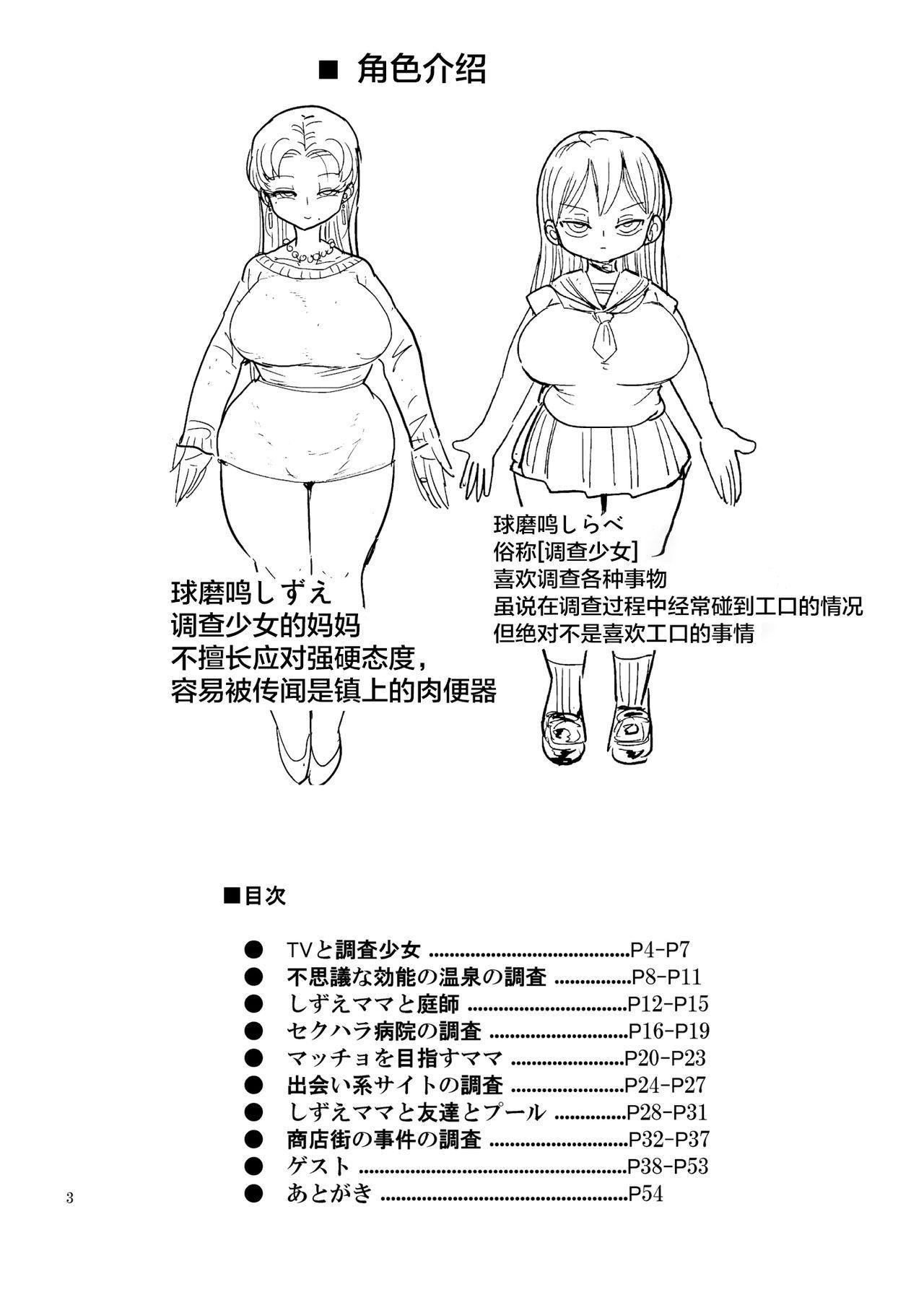 Nandemo Chousa Shoujo no Doujinshi ga Deta? Wakarimashita Chousa Shimasu 2