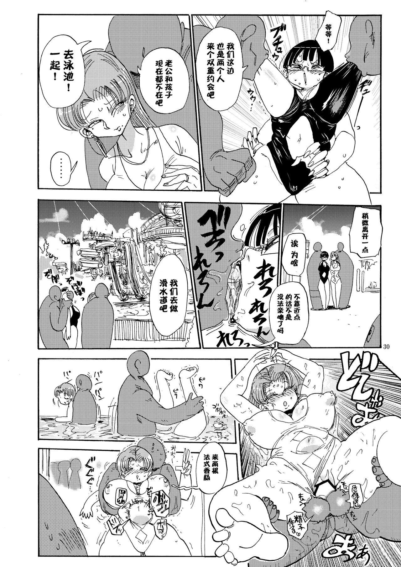 Nandemo Chousa Shoujo no Doujinshi ga Deta? Wakarimashita Chousa Shimasu 29