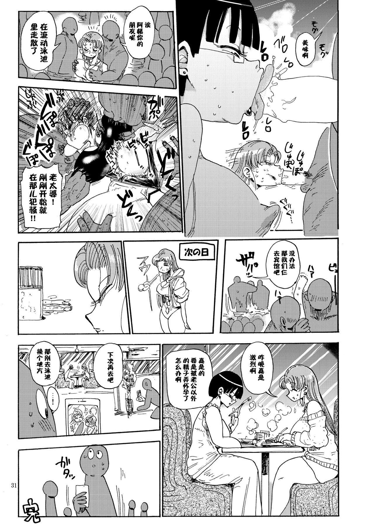 Nandemo Chousa Shoujo no Doujinshi ga Deta? Wakarimashita Chousa Shimasu 30