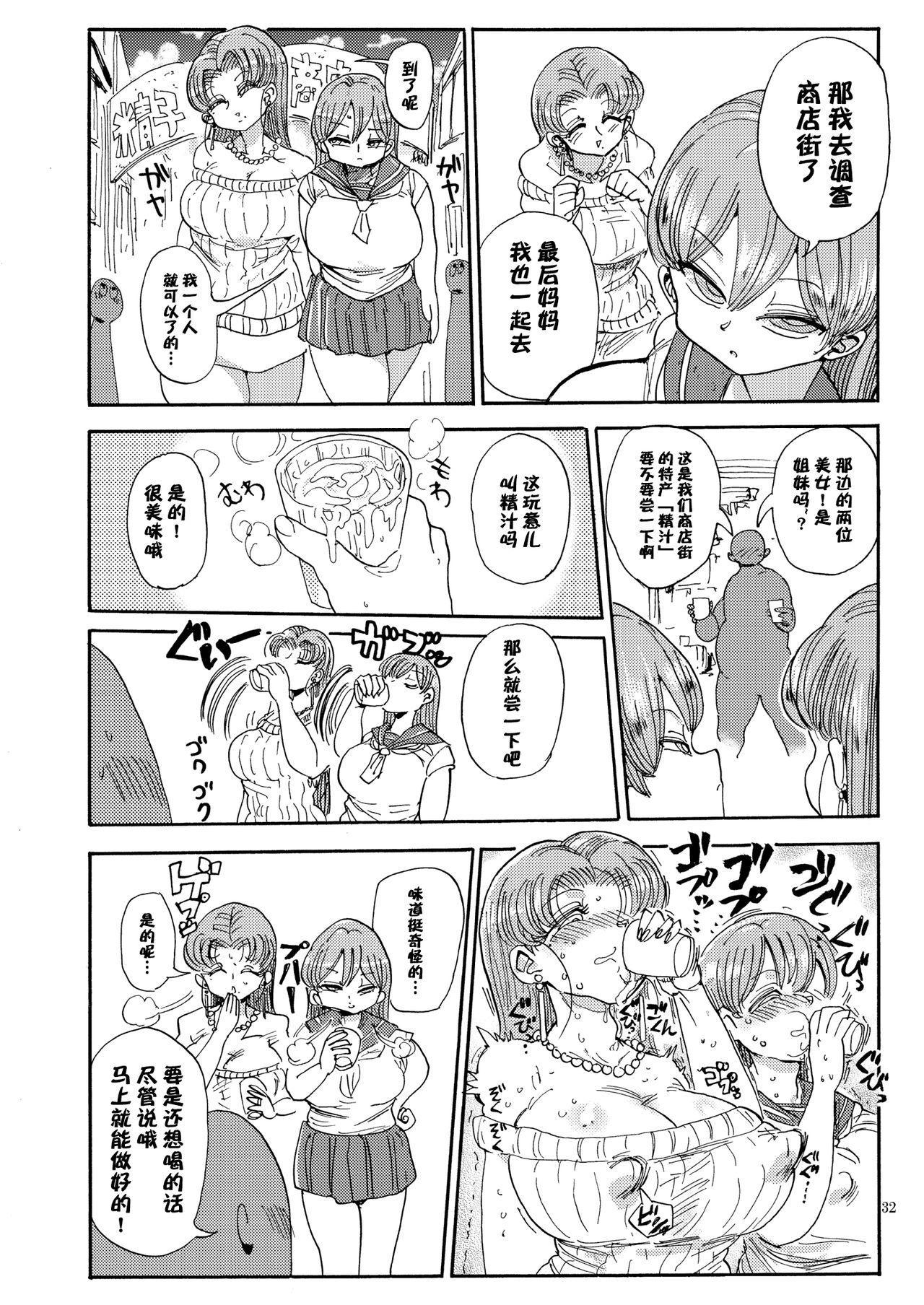 Nandemo Chousa Shoujo no Doujinshi ga Deta? Wakarimashita Chousa Shimasu 31