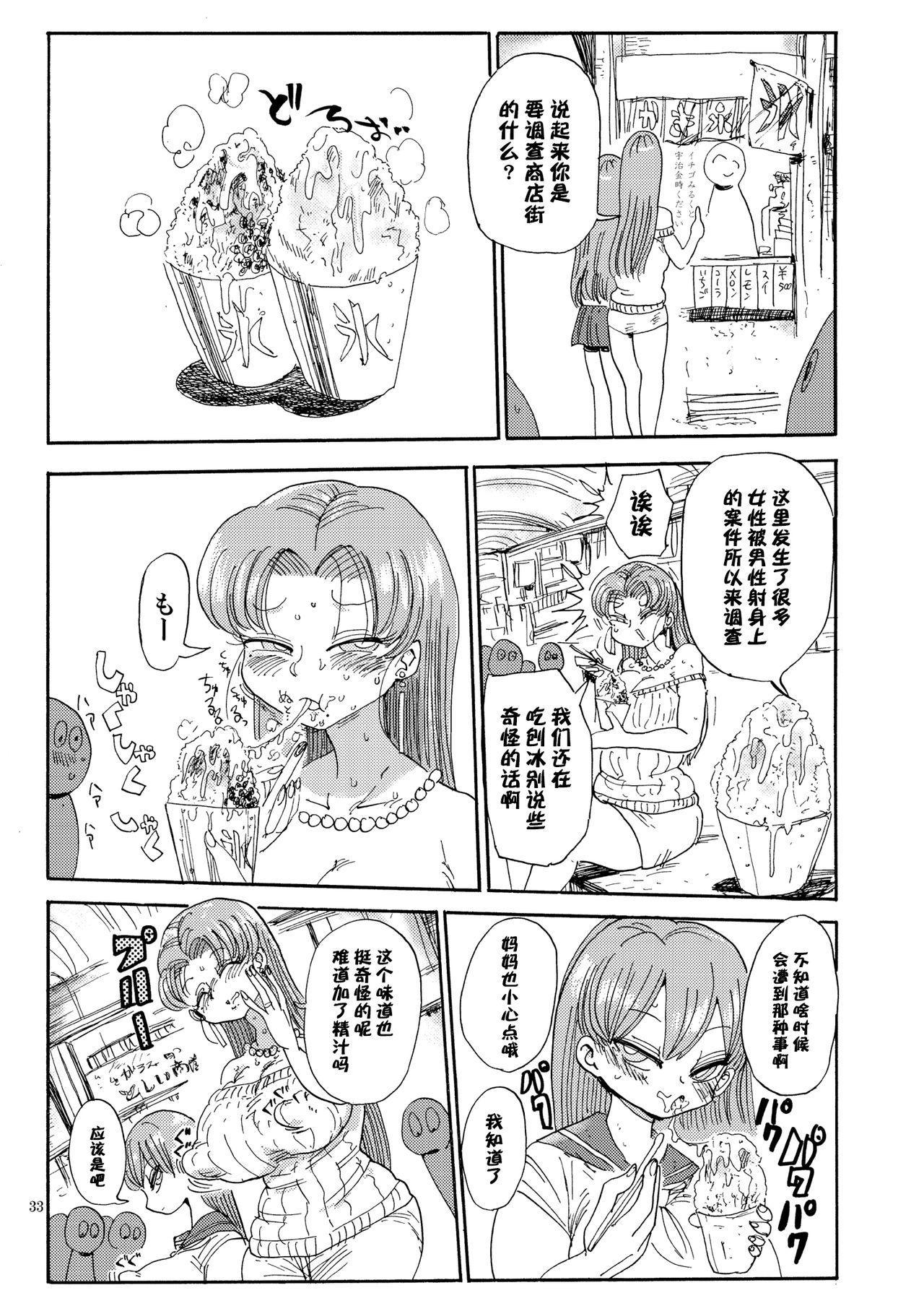 Nandemo Chousa Shoujo no Doujinshi ga Deta? Wakarimashita Chousa Shimasu 32