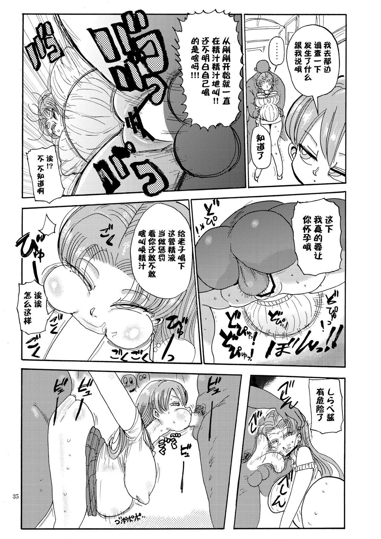 Nandemo Chousa Shoujo no Doujinshi ga Deta? Wakarimashita Chousa Shimasu 34