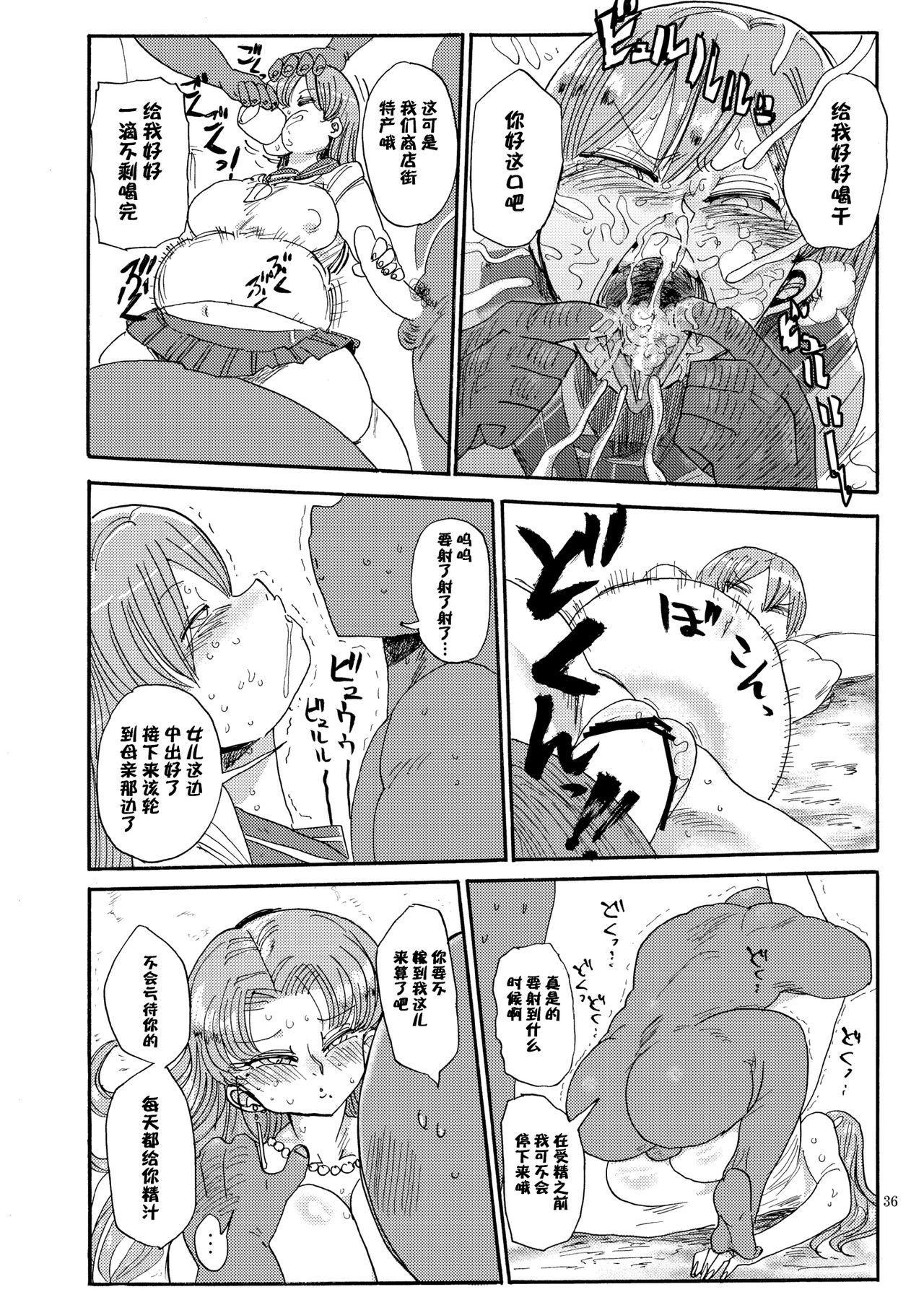 Nandemo Chousa Shoujo no Doujinshi ga Deta? Wakarimashita Chousa Shimasu 35