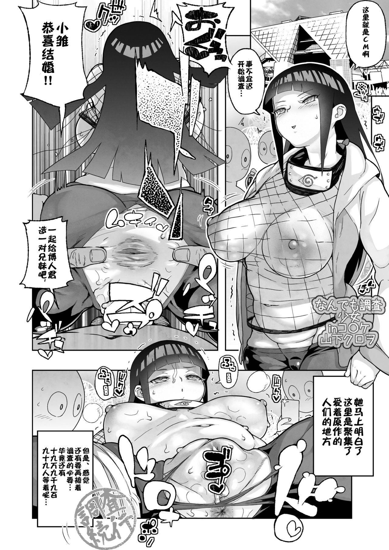 Nandemo Chousa Shoujo no Doujinshi ga Deta? Wakarimashita Chousa Shimasu 39