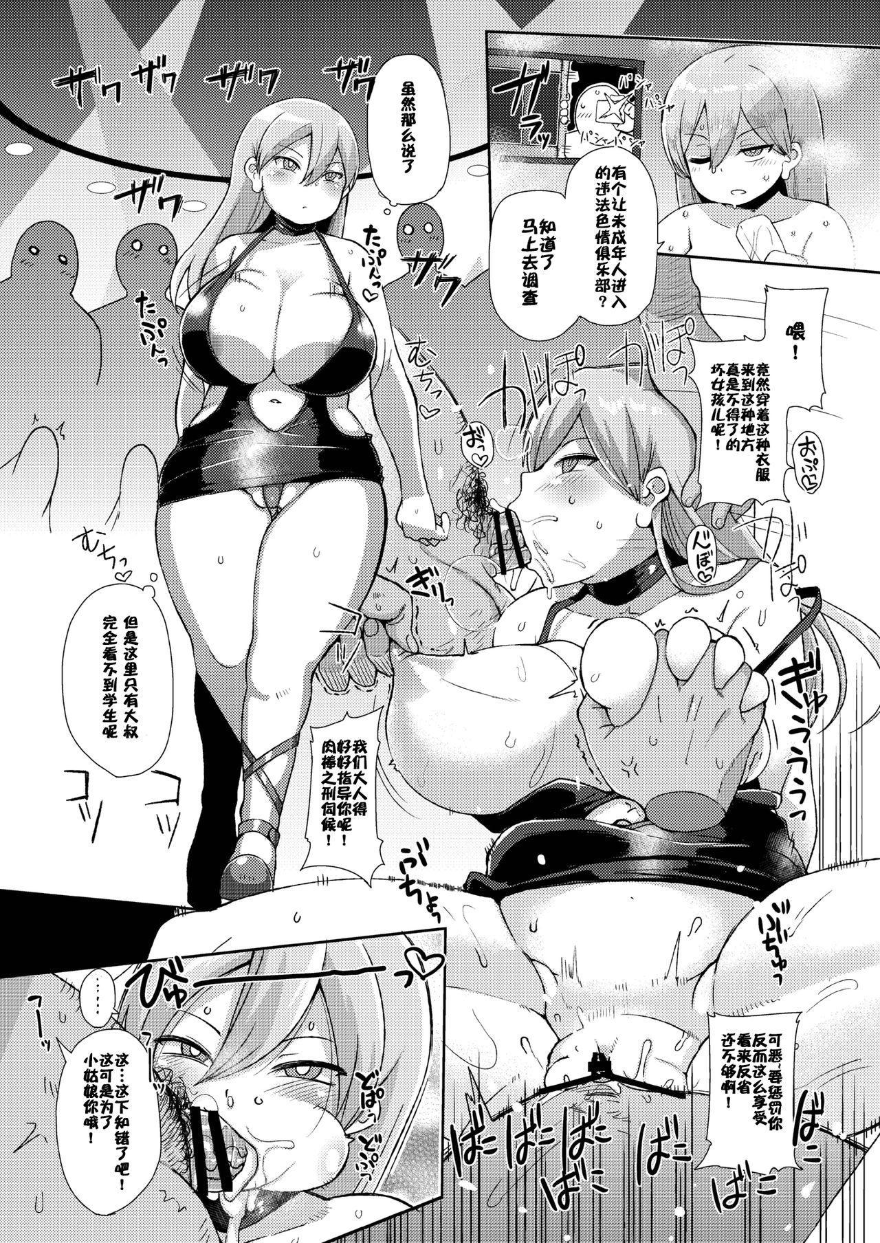 Nandemo Chousa Shoujo no Doujinshi ga Deta? Wakarimashita Chousa Shimasu 43