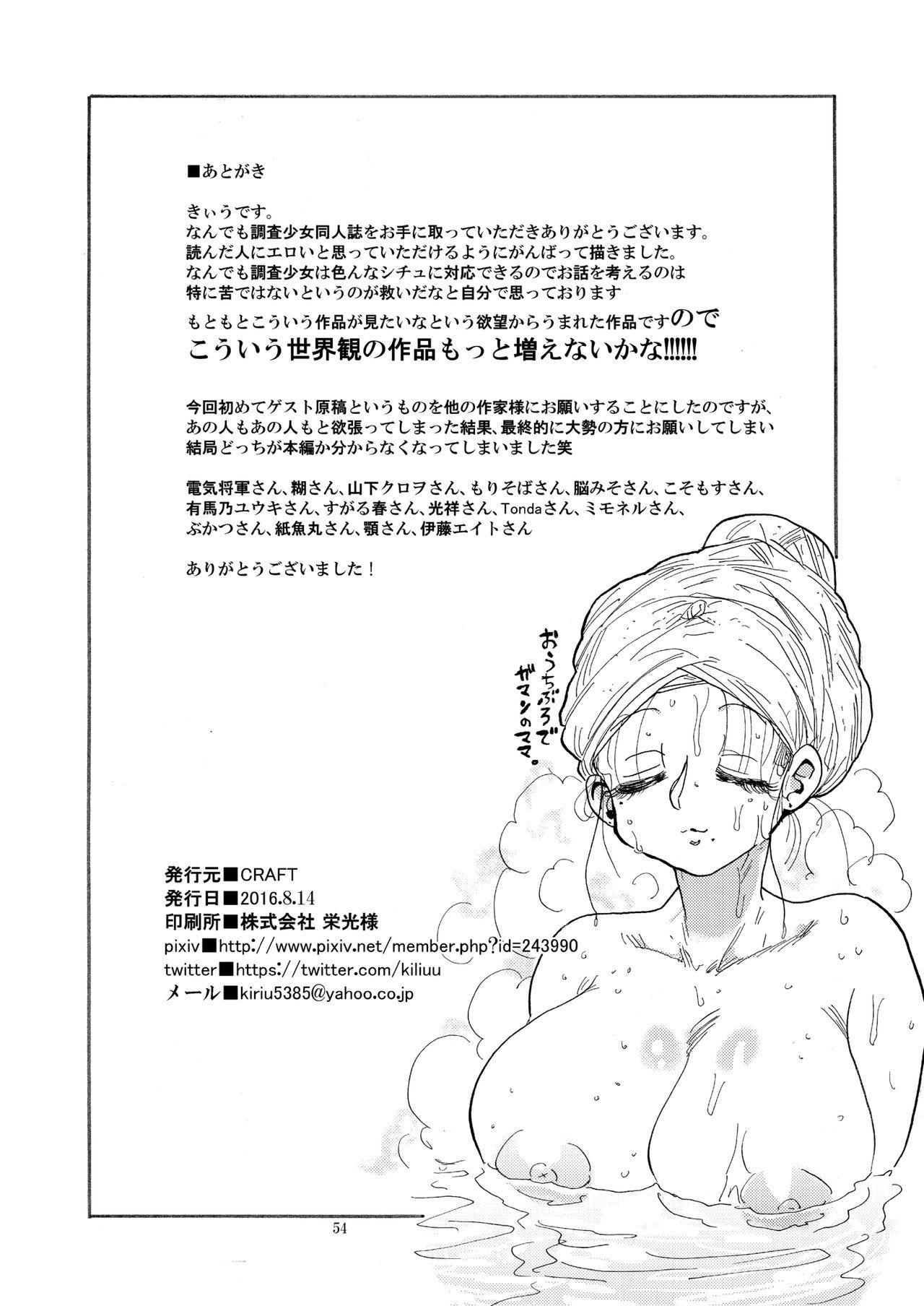 Nandemo Chousa Shoujo no Doujinshi ga Deta? Wakarimashita Chousa Shimasu 53