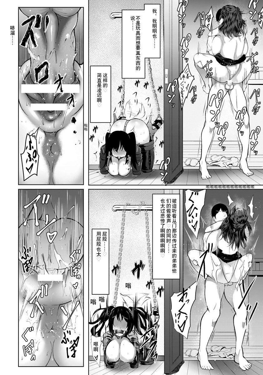Shitei Numa 12