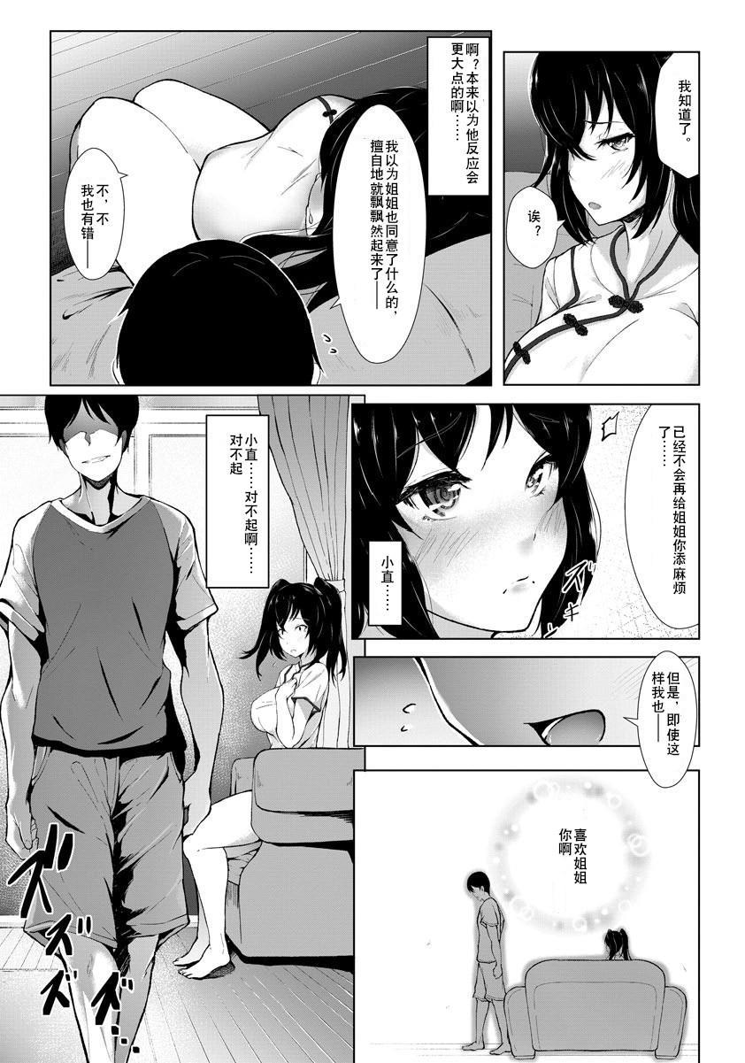 Shitei Numa 4