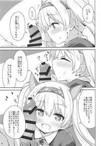 Iris to Meiou-sama 4 8