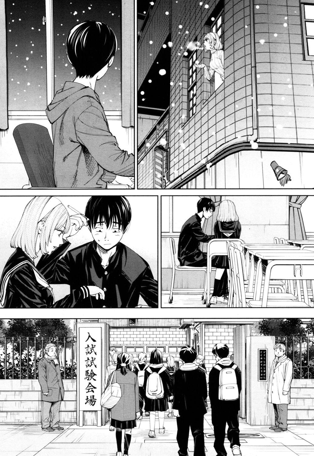 Chitose Ch. 1 11
