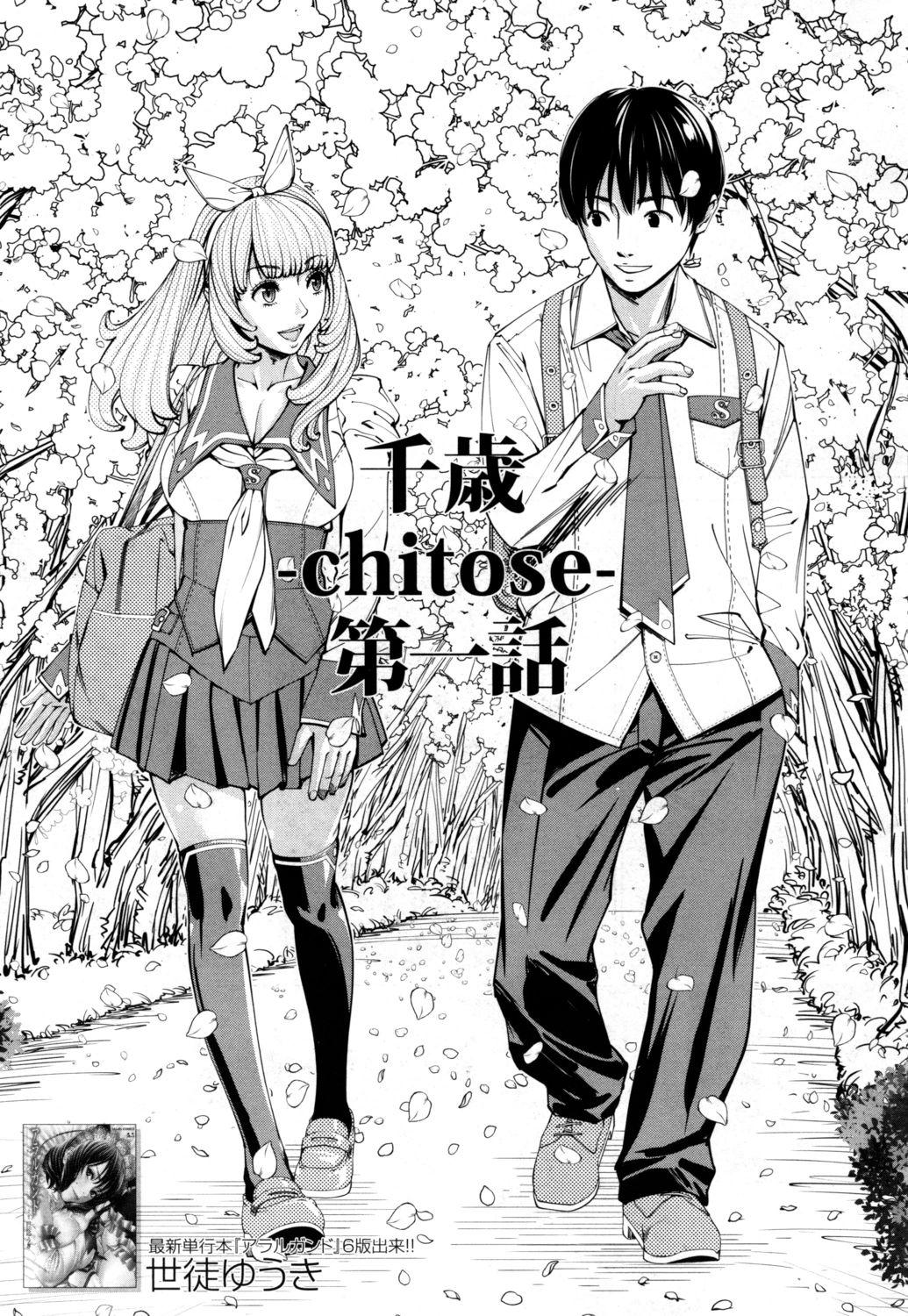 Chitose Ch. 1 2