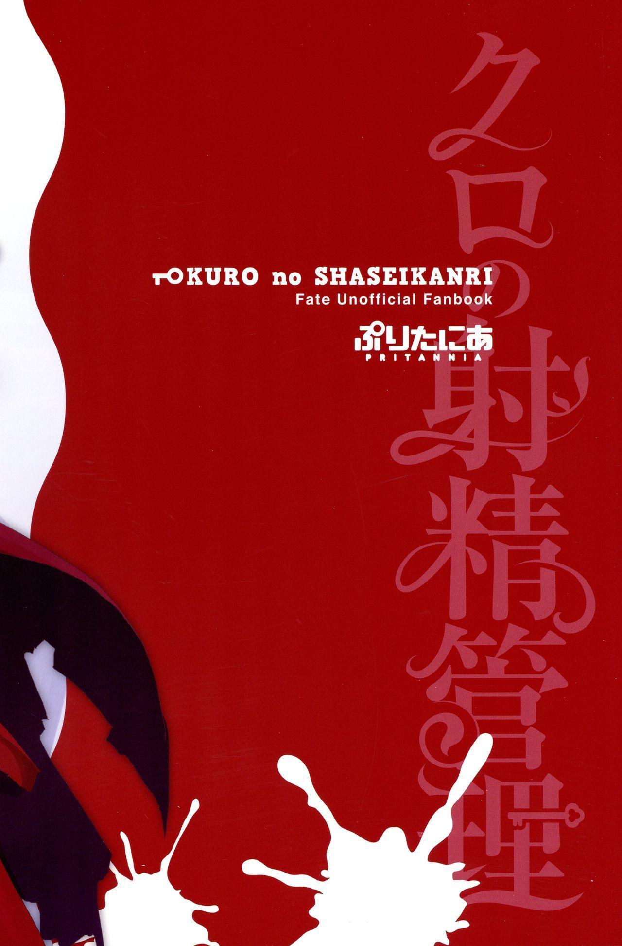Kuro no Shasei Kanri 1