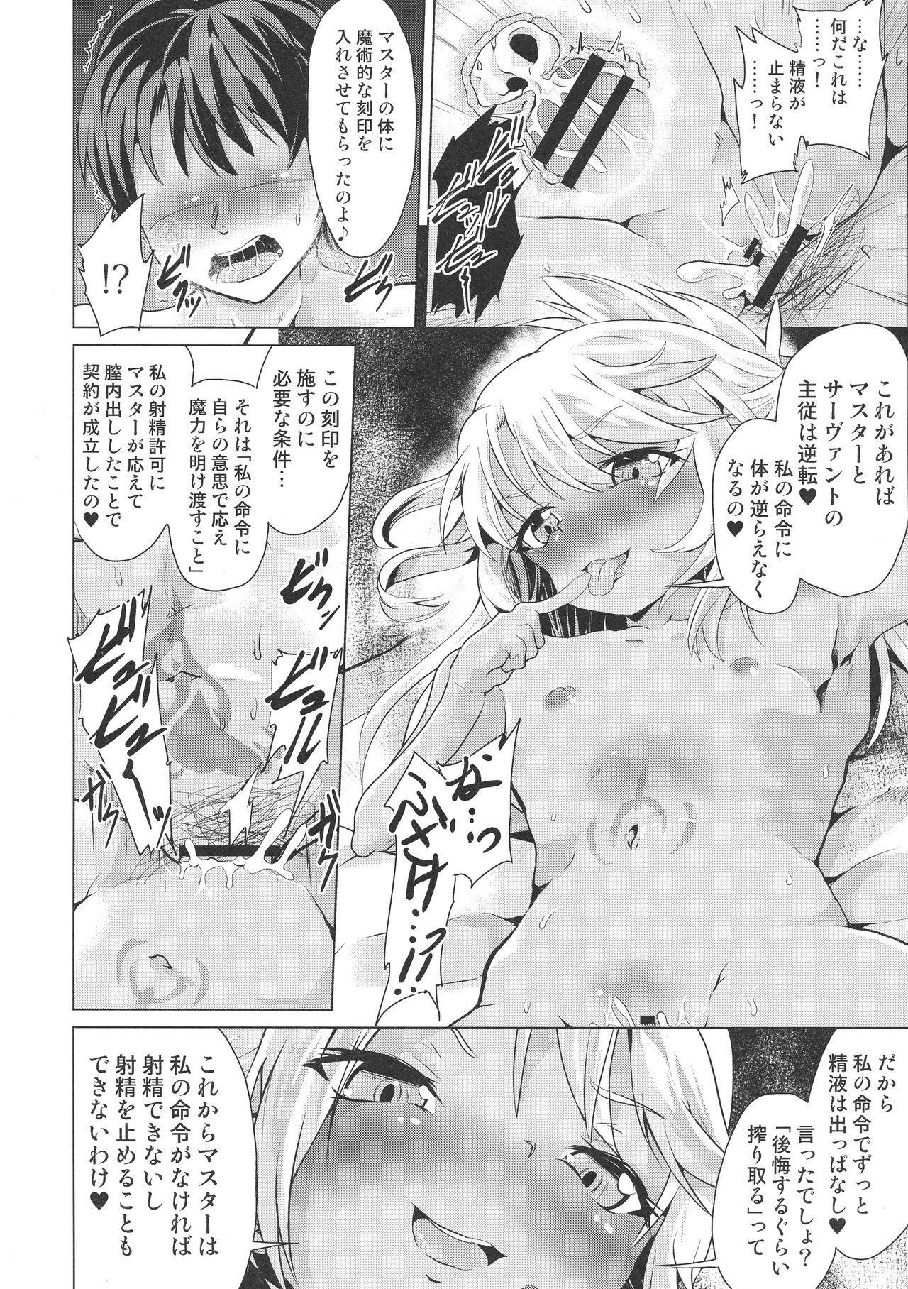 Kuro no Shasei Kanri 23