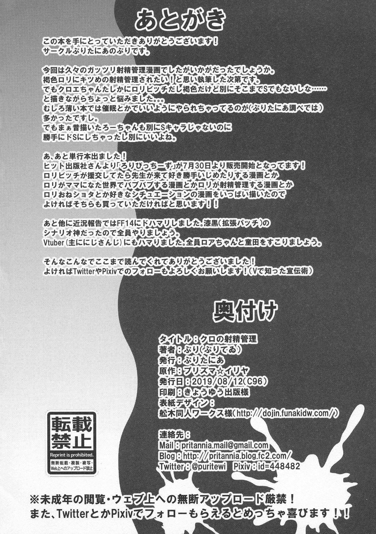 Kuro no Shasei Kanri 25
