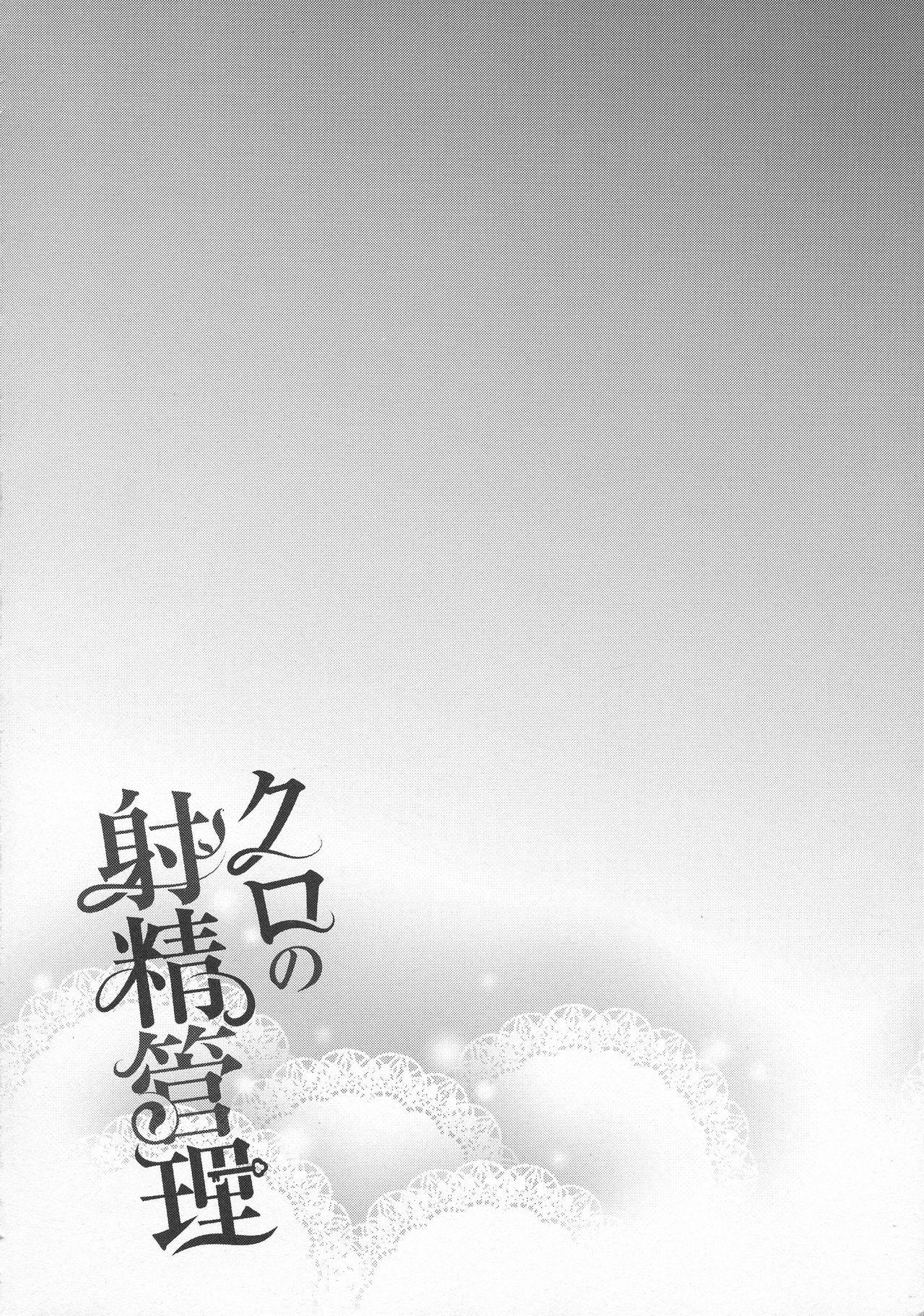 Kuro no Shasei Kanri 3