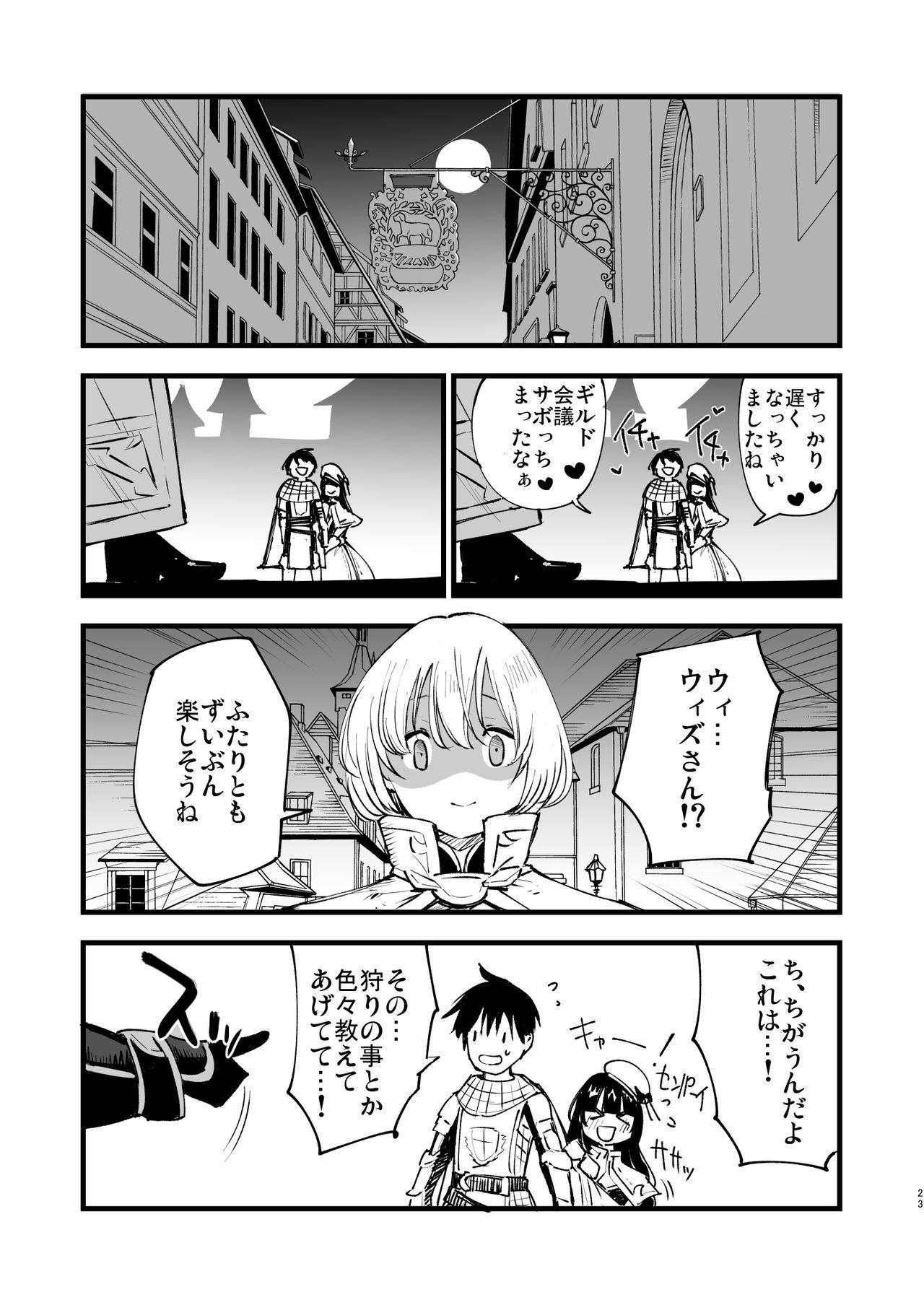 Guild no Ako-chan 21