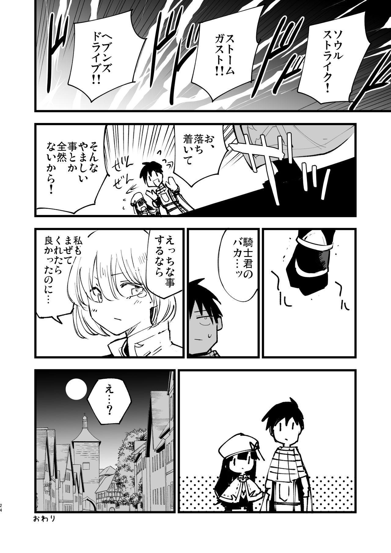 Guild no Ako-chan 22