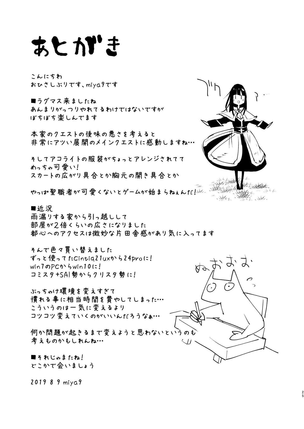 Guild no Ako-chan 23