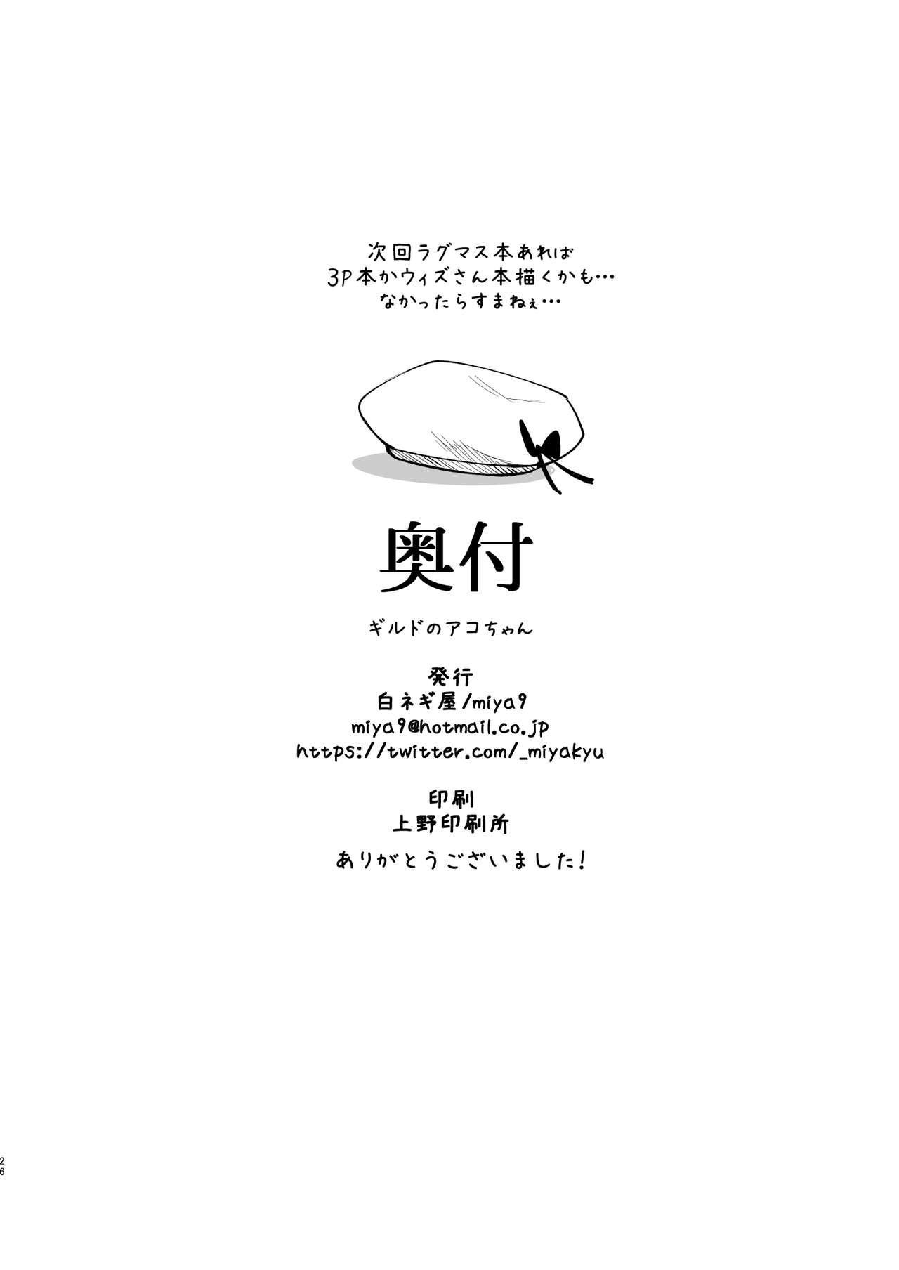 Guild no Ako-chan 24