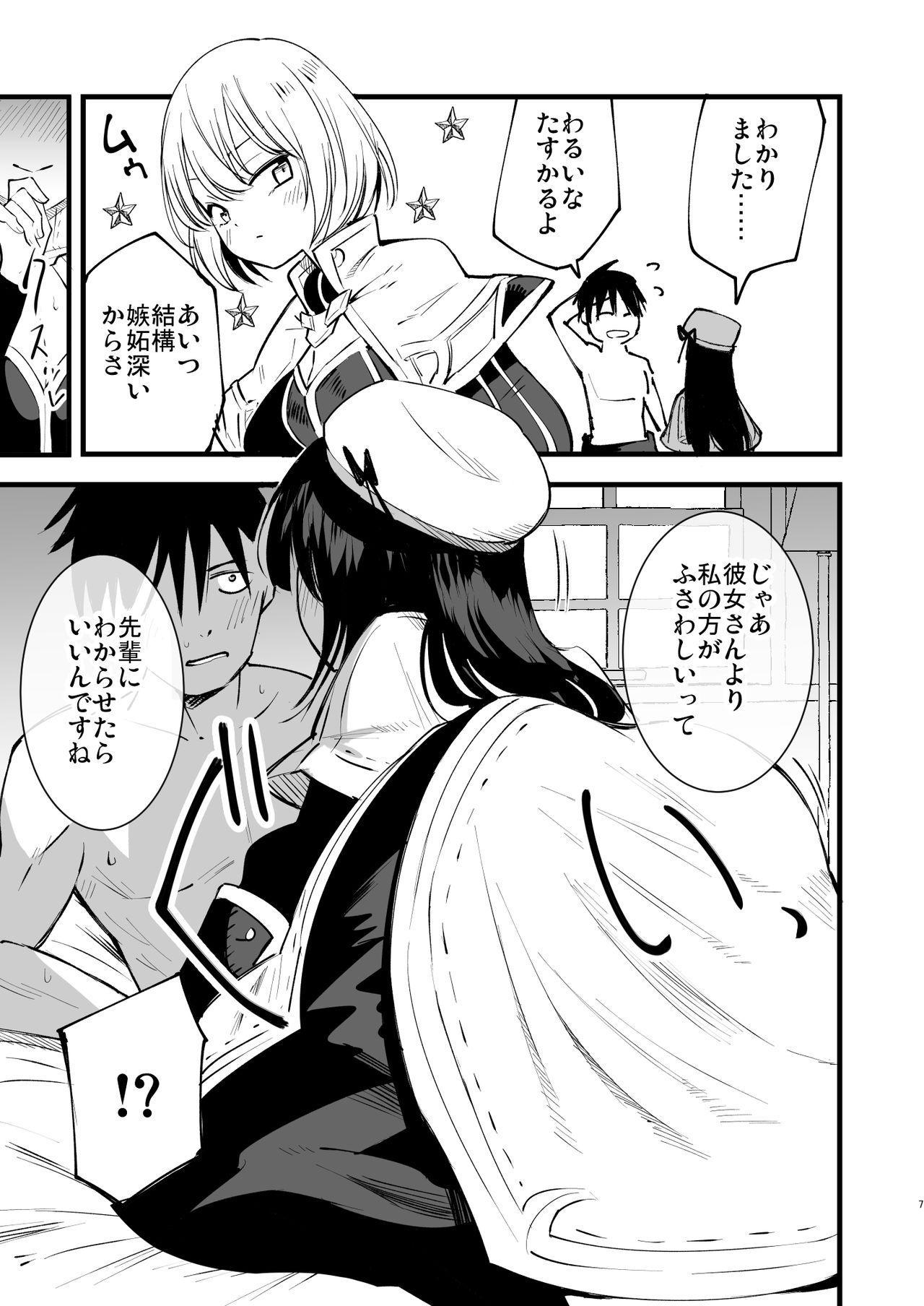 Guild no Ako-chan 5