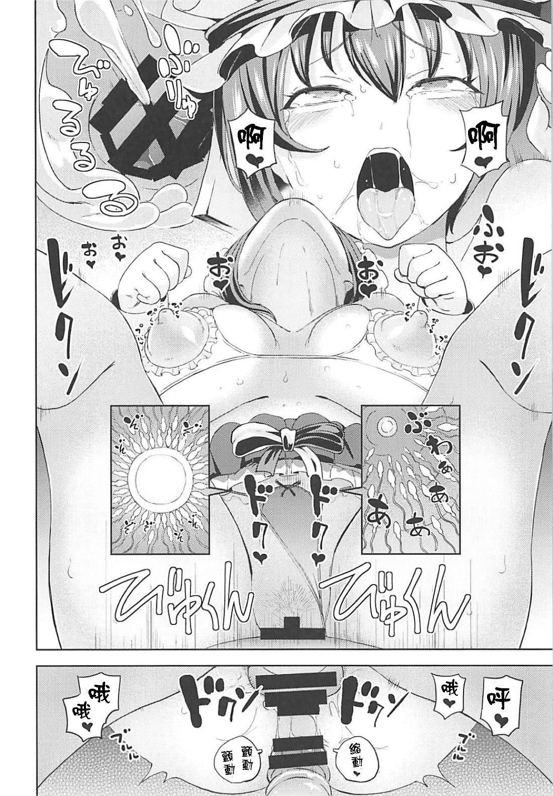 Shikieiki no Inyoku Rakuen 18