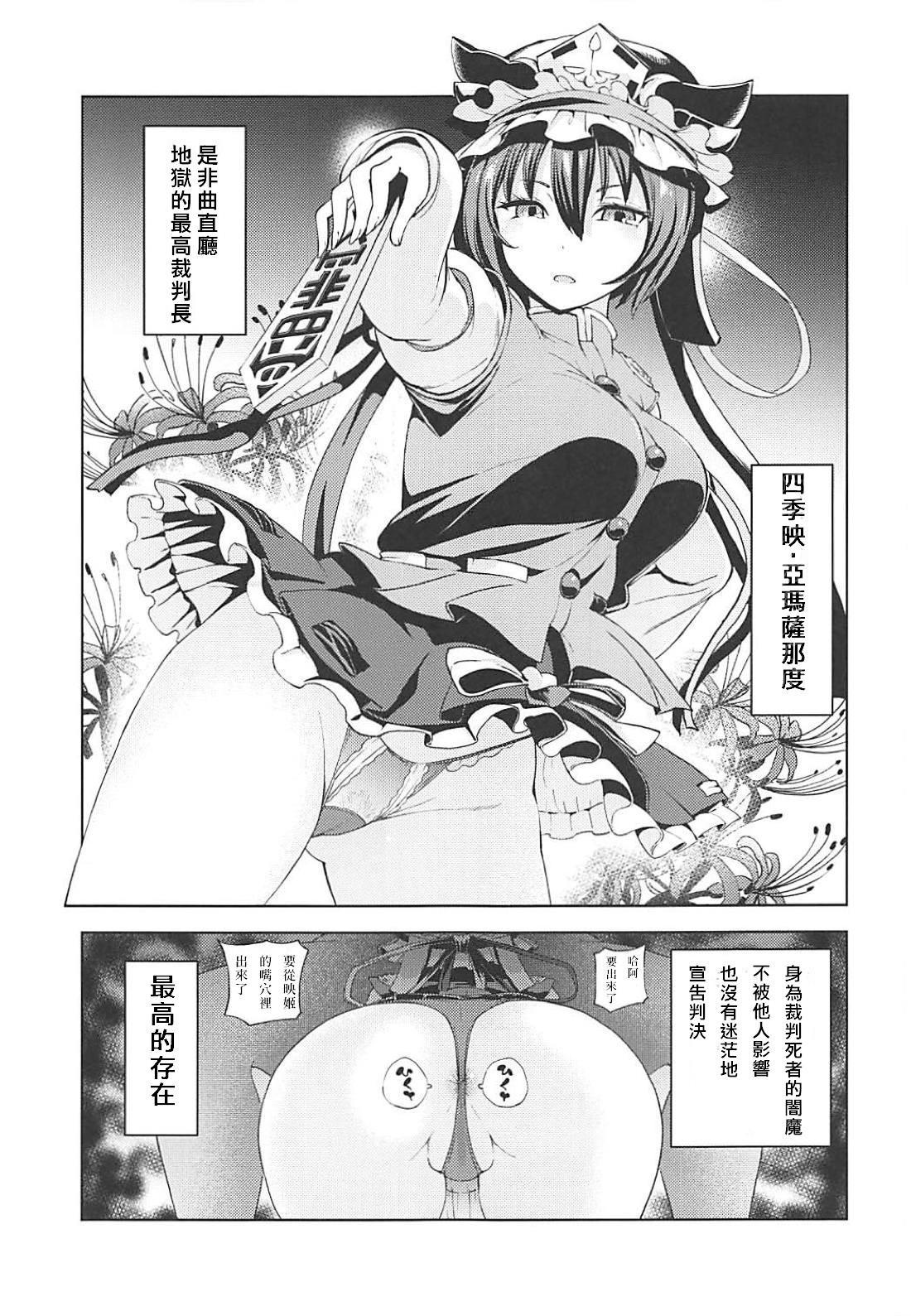 Shikieiki no Inyoku Rakuen 1
