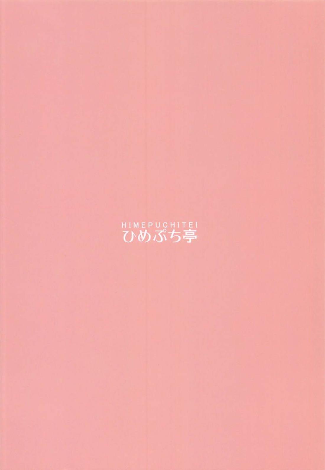 Shikieiki no Inyoku Rakuen 28