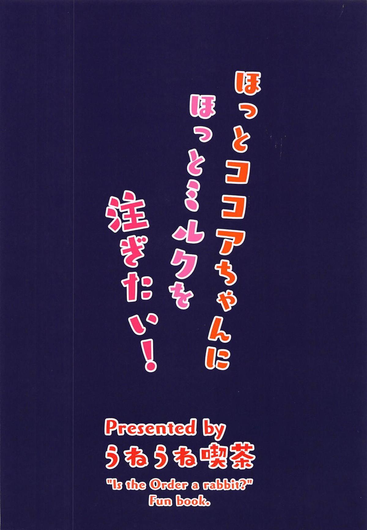 Hot Kokoa-chan ni Hot Milk o Sosogitai! 21
