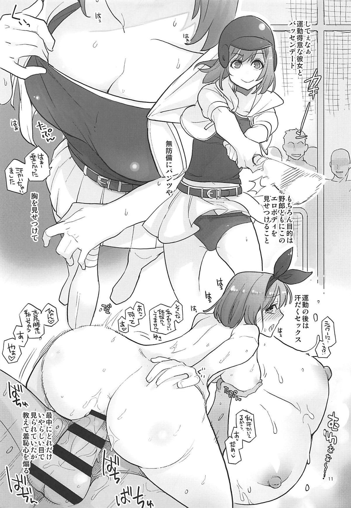 Yotsuba, Pants o Kai ni Iku 9