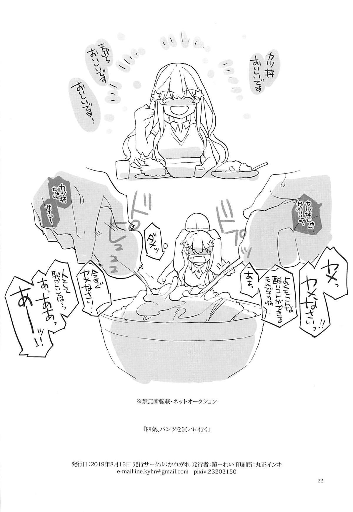 Yotsuba, Pants o Kai ni Iku 20