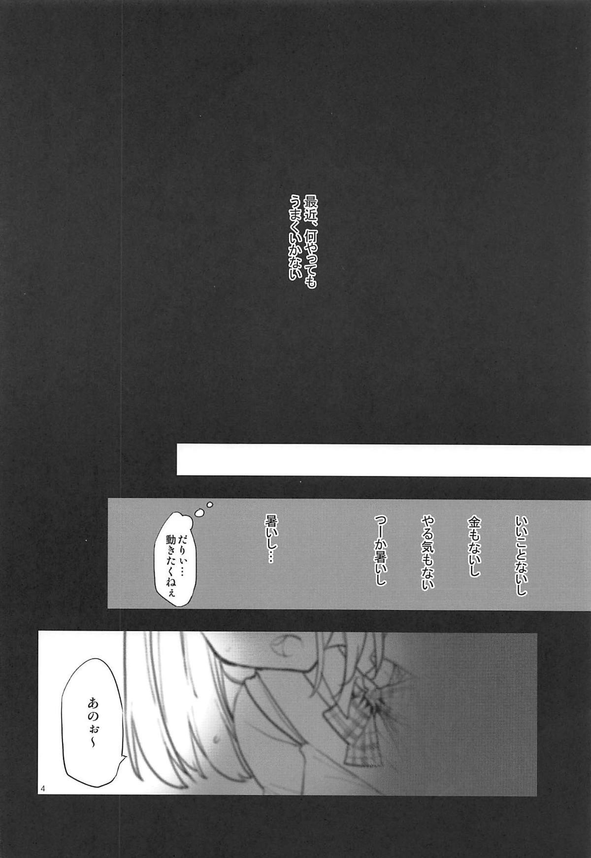 Yotsuba, Pants o Kai ni Iku 2